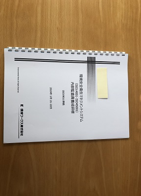 EHS(ISO 45001・ISO 14001)内部監査員研修
