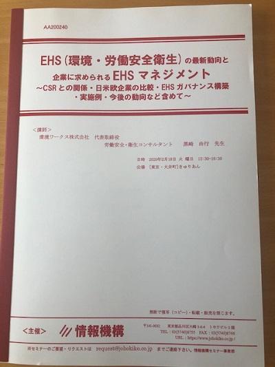 EHSマネジメントセミナー